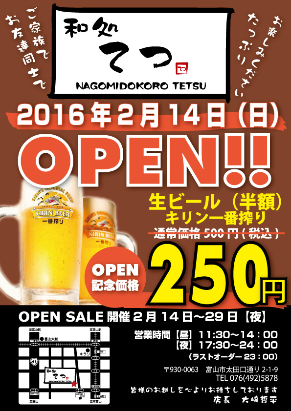 姉妹店「和処 てつ」まもなくオープン!