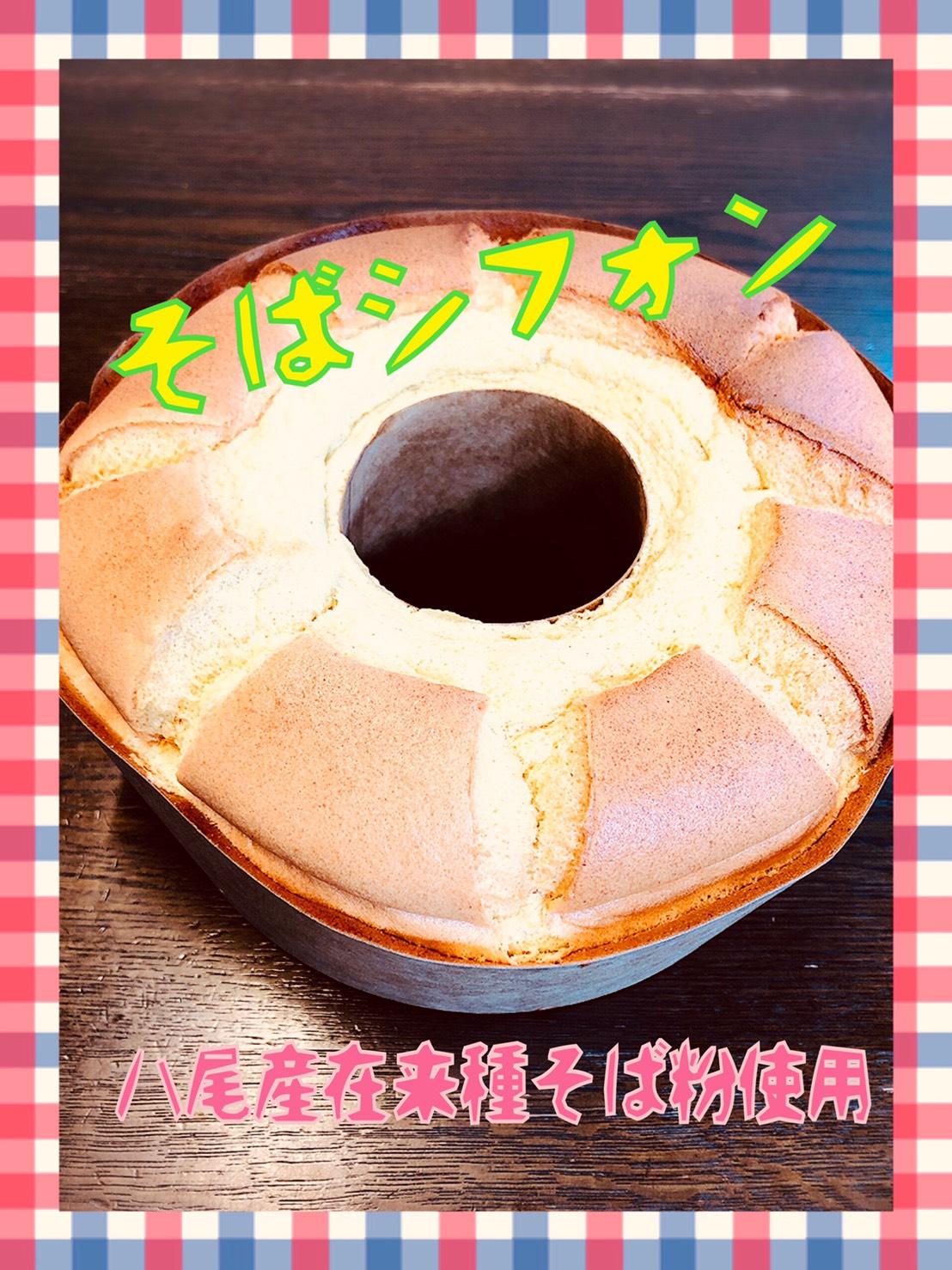 和み蕎 たつの手作りシフォンケーキ登場!